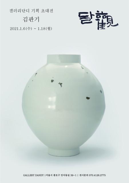 김판기 초대전 월관月觀 포스터
