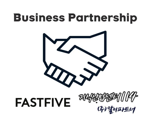 패스트파이브와 알이파트너가 업무 제휴를 맺었다