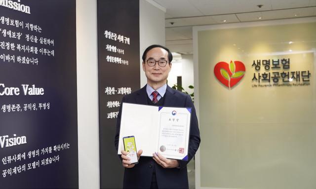 생명보험재단이 학교기반 정신건강증진에 기여한 공로로 교육부장관 표창을 수상했다