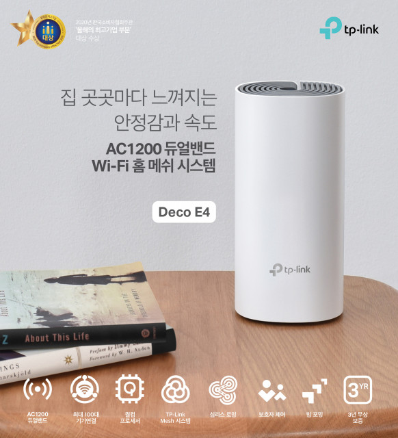 티피링크가 홈 메시 와이파이 시스템 Deco E4를 출시했다