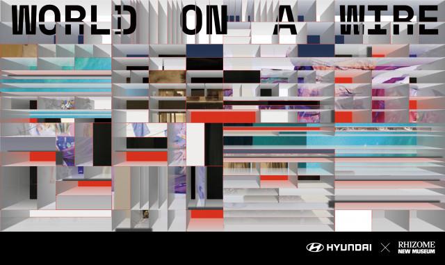 현대자동차-뉴뮤지엄 라이좀 파트너십 체결 포스터