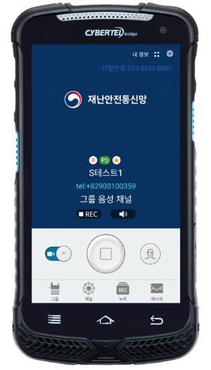 사이버텔브릿지가 국가재난안전통신망 스마트폰형 휴대용 단말기 공급을 시작한다