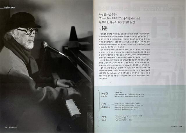 월간 색소폰 1월호에 소개된 재즈싱어 김준