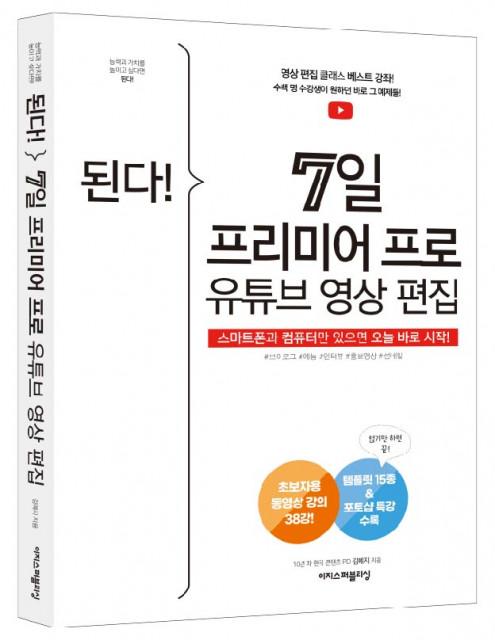 이지스퍼블리싱 신간 '된다! 7일 프리미어 프로 유튜브 영상 편집' 표지