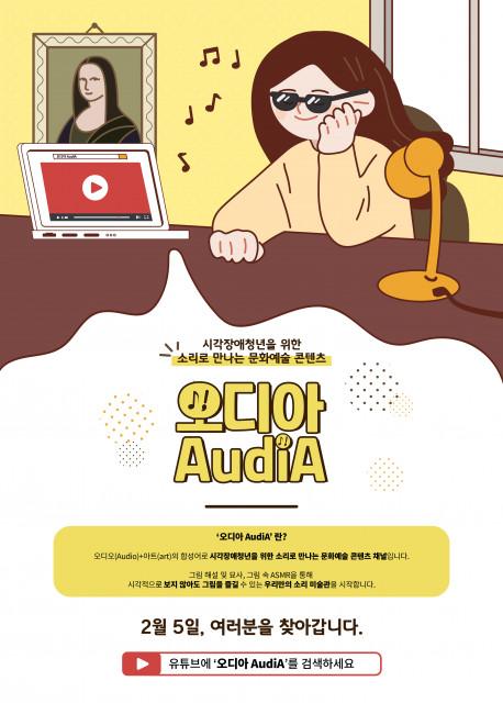 오디아 AudiA 오픈 포스터