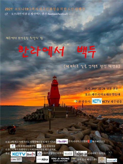 코로나 극복 염원 장애인 기획·주관 패션쇼 '한라에서 백두' 포스터