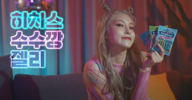 댄서 유슬기의 히치스 수수깡 젤리 광고