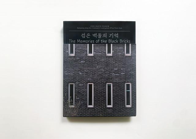 남영동 대공분실 기록사진집 '검은 벽돌의 기억' 표지