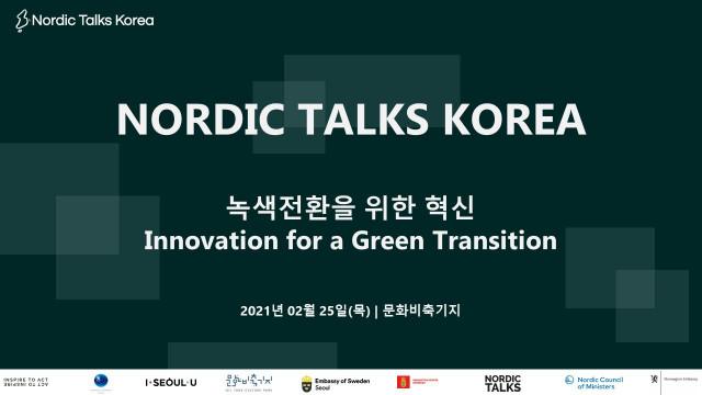주한 북유럽 4개국 대사관은 산업계의 탄소 중립 가속화와 경제성 있는 지속 가능한 발전을 위한 녹색 혁신에 대한 장기적 민관 협력을 주제로 '노르딕토크: 녹색전환을 위한 혁신' 온라인 웨비나를 공동 개최한다