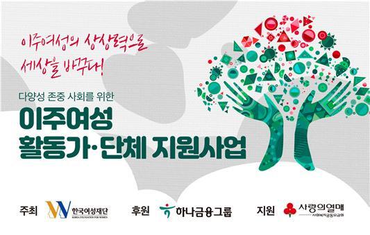 한국여성재단이 전국 최초 이주여성 활동가를 발굴하고 지원하는 사업을 시작한다