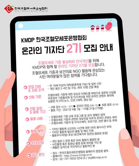 KMDP 한국조혈모세포은행협회 온라인 기자단 2기 모집 포스터