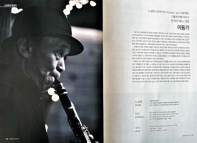 월간 색소폰에 실린 1세대 재즈 클라리넷 연주자 이동기