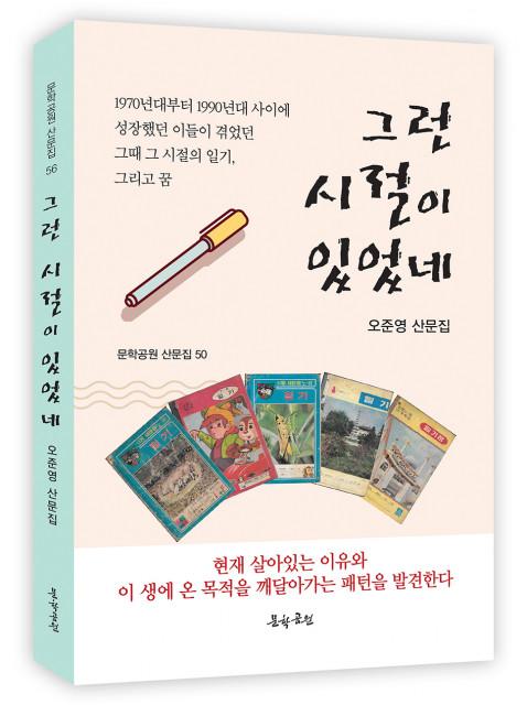 오준영 치유학 박사 산문집 '그런 시절이 있었네' 표지, 340페이지, 정가 2만원