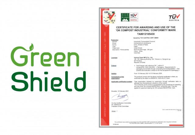 한국제지 Green Shield가 취득한 'OK Compost Industrial' 인증서