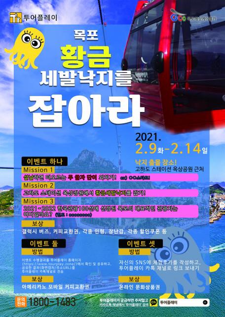 위치 기반 이벤트 생성 서비스 '투어플레이'를 운영하는 엘페가 목포해상케이블카의 한국관광 100선 선정 기념 이벤트를 진행한다