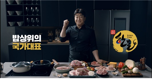 한돈 TV 캠페인 광고에서 한돈으로 대한민국 뒷심을 응원하고 있는 홍보대사 백종원