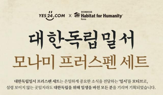 예스24와 한국해비타트가 삼일절을 맞아 독립유공자 후손을 돕는 손글씨 편지 캠페인을  진행한다