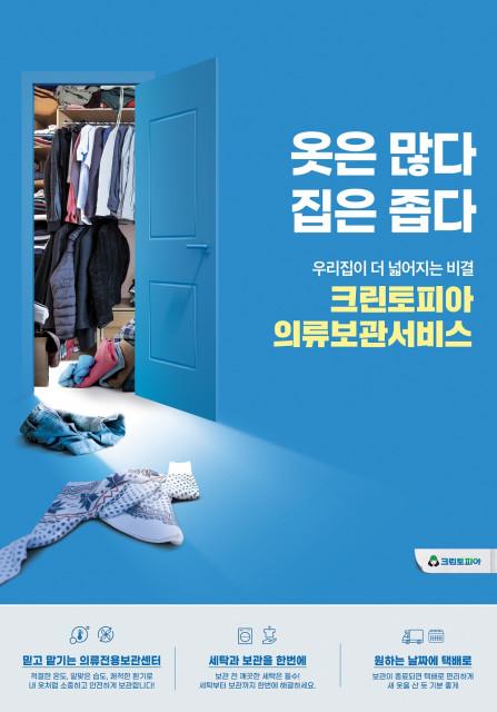 크린토피아가 봄을 맞아 겨울옷을 깨끗하게 보관할 수 있는 서비스를 제안한다