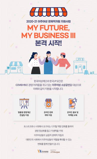 한국JP모간과 한국여성재단이 이주여성 소상공인을 위한 코로나 시대 맞춤형 지원 사업을 시작한다