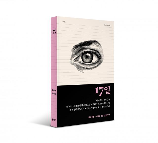 문예출판사가 펴낸 롤라 라퐁의 장편소설 '17일' 표지