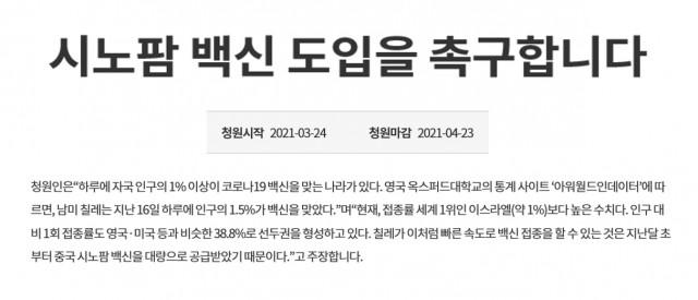 한중교류촉진위원회가 청와대 국민청원 게시판에 올린 시노팜 백신 도입 촉구 글