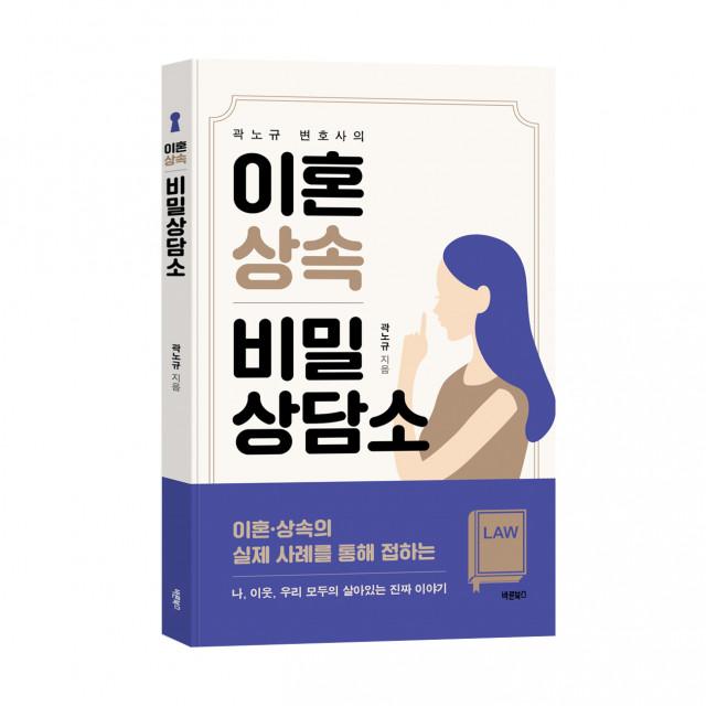 바른북스 출판사, 곽노규 지음, 이혼 상속 비밀상담소, 248쪽, 1만2000원