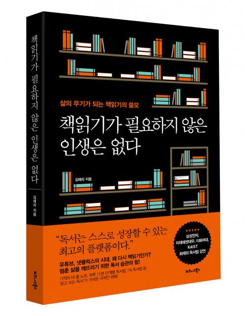 '책읽기가 필요하지 않은 인생은 없다' 표지