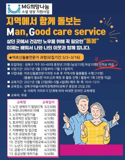MG희망나눔 소셜성장 지원사업의 하나로 운영되는 어르신돌봄전문가 과정 안내 포스터