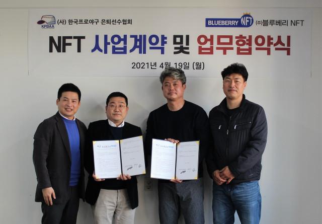 가운데 왼쪽부터 오성원 블루베리NFT 대표이사와 안경현 한국프로야구 은퇴선수협회 회장