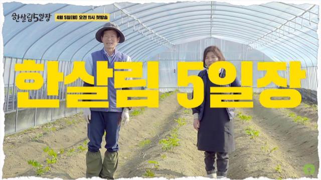 '한살림5일장'이 4월 5일 오전 11시 유튜브 한살림TV 채널에서 첫 방송된다