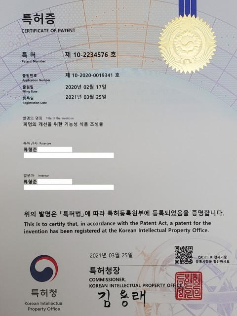 피멍의 개선을 위한 기능성 식품 조성물 특허증