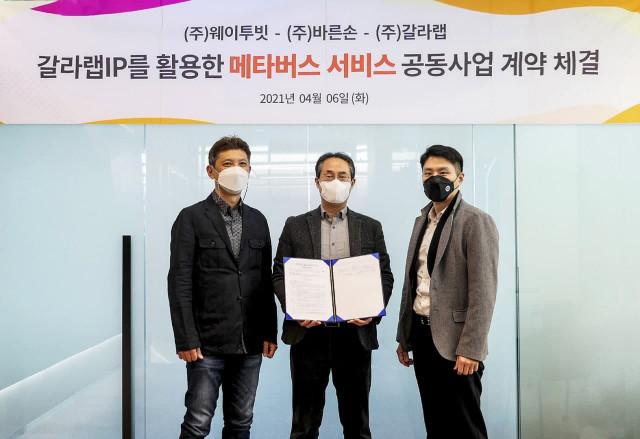 왼쪽부터 웨이투빗 송계한 대표, 바른손 강신범 대표, 갈라랩 김현수 대표