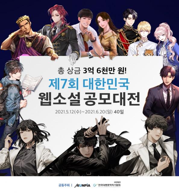 문피아가 총 상금 3억6000만원 규모의 '제7회 대한민국 웹소설 공모대전'을 개최한다