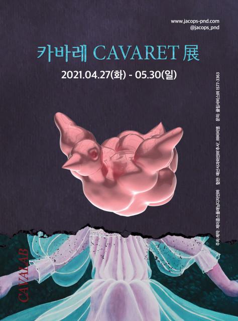 '카바레 CAVARET展' 포스터