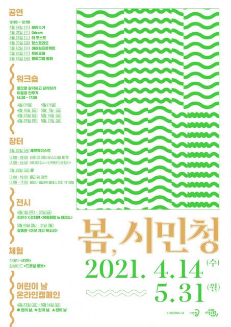 서울문화재단 시민청이 진행하는 문화예술 프로그램 봄, 시민청 포스터