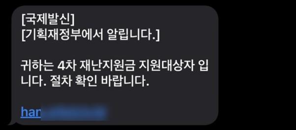 '4차 재난지원금 지원 대상자 안내' 위장 문자 메시지