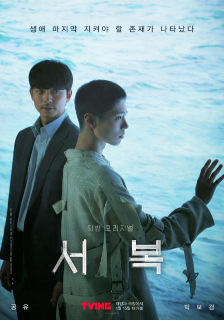 영화 '서복' 포스터