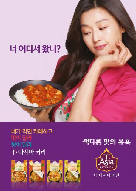 티∙아시아키친이 전지현과 함께한 커리 TV 광고를 공개했다