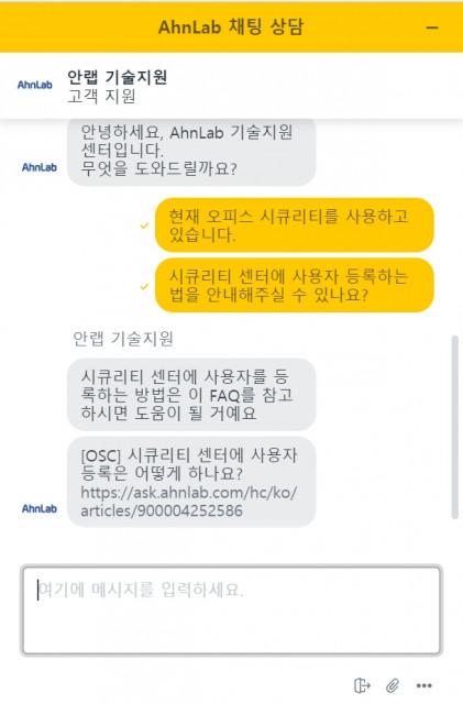 안랩이 도입한 실시간 채팅 상담