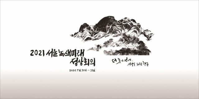 P4G 서울 녹색미래 정상회의 키 비주얼 '인왕제색도'