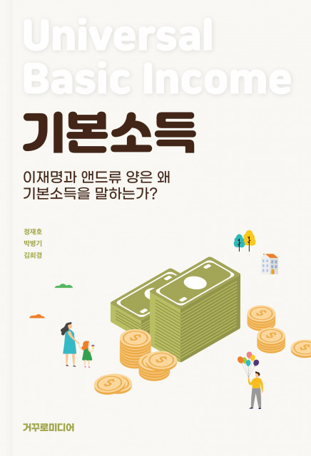 거꾸로미디어 신간 이재명과 앤드류 양은 왜 기본소득을 말하는가? 표지