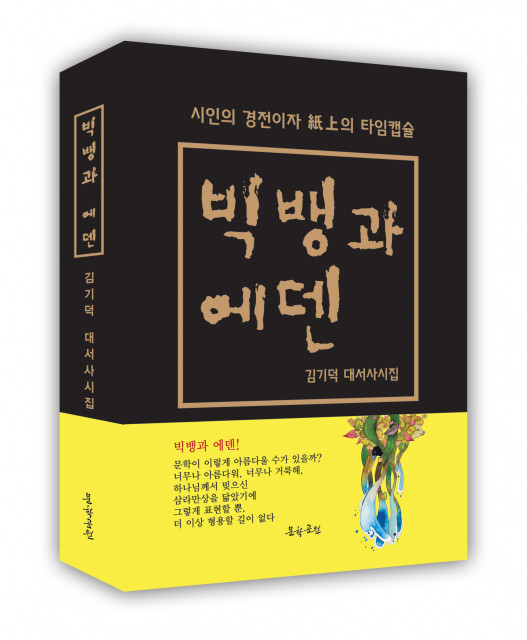 김기덕 대서사시집 '빅뱅과 에덴' 표지, 성경식제본 576페이지, 3만6000원