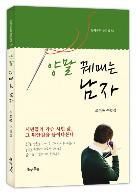 조성복 수필집 '양말 꿰매는 남자' 표지, 168페이지, 정가 1만원