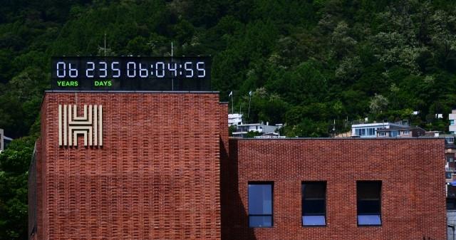 'H.eco 포럼'에서 선보이는 기후위기시계