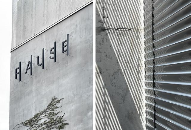 양평 파우제(PAUSE) 전시장