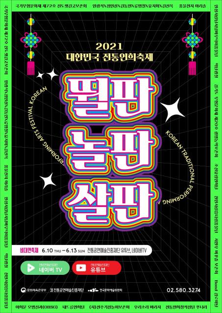 '2021 대한민국 전통연희축제' 포스터