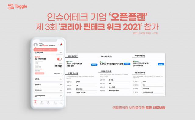 토글 하루보험 앱 소개