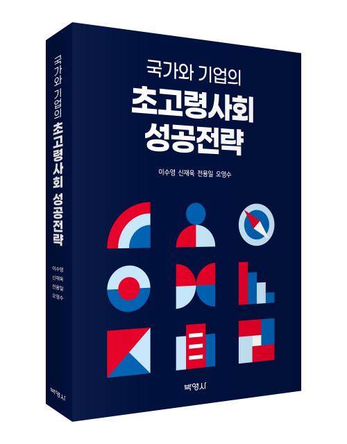 '국가와 기업의 초고령사회 성공전략' 표지