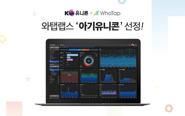 와탭랩스가 중소벤처기업부, 창업진흥원이 주관하는 '아기유니콘 200 육성 사업'에 최종 선정됐다