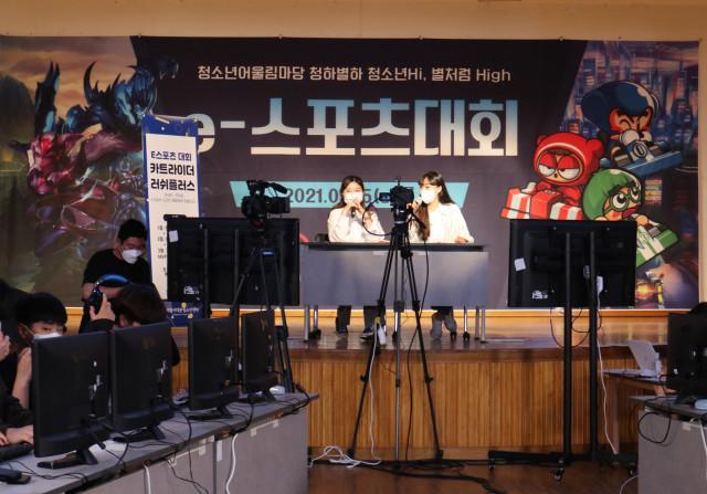 유튜브로 생중계된 제1회 청소년어울림마당 'e스포츠대회'